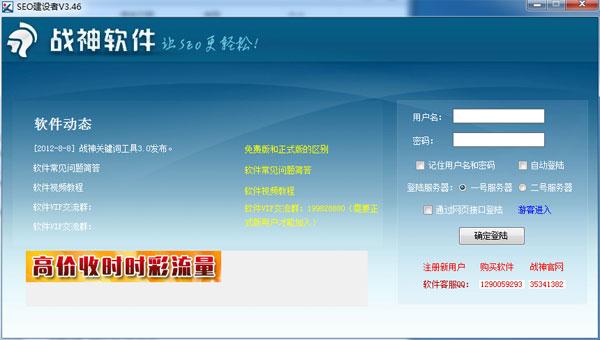 战神SEO建设者 V3.46 官方版