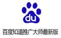 百度知道推广大师最新版 v1.8.5 官方免费版