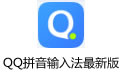 QQ拼音输入法最新版 v6.0.5015.400 官方正式版