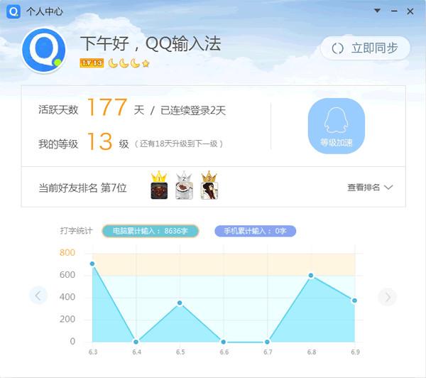 QQ拼音�入法最新版v6.0.5015.400 官方正式版_www.xfawco.com.cn