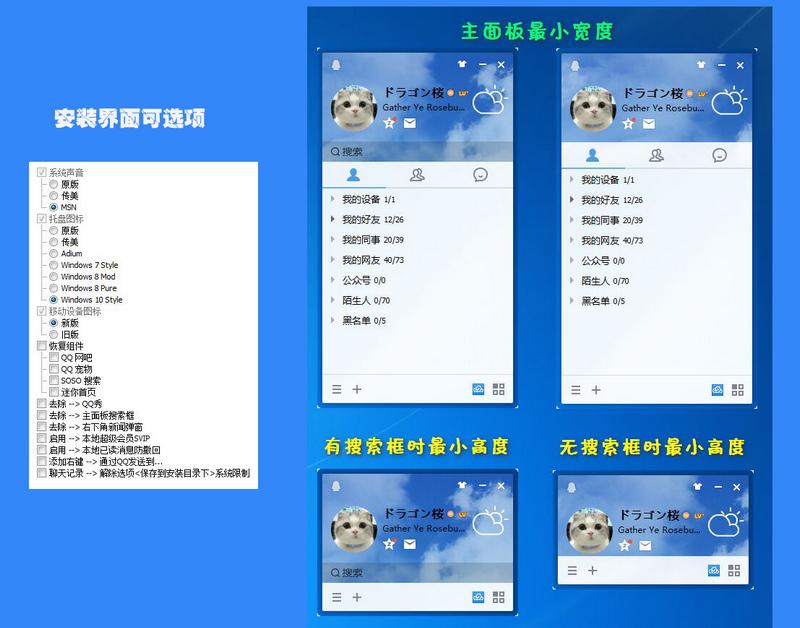 腾讯QQ正式版去广告特别版 v9.0.2(23356) 去广告绿色纯净版