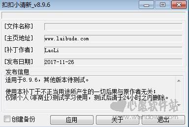 qq小清新补丁v8.9.6_wishdown.com