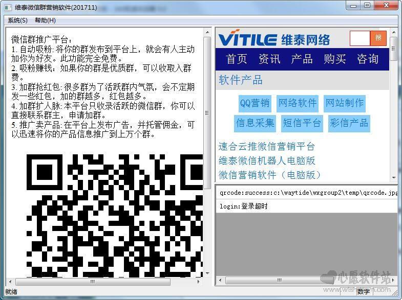 维泰微信群营销软件v2.1 免费版_wishdown.com