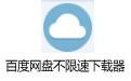 百度网盘不限速下载器 2.1.3官方版