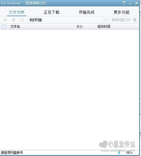 网盘不限速下载器 2.1.5最新版