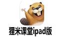 狸米课堂ipad版 6.3.26
