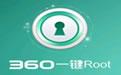 360一键root电脑版 v8.0.1.1 官方最新版