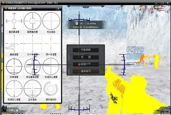 生死狙击无敌辅助 v5.5 最新版