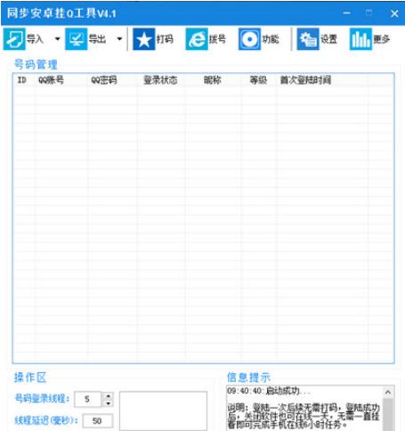 同步安卓挂Q工具 v4.1免费版