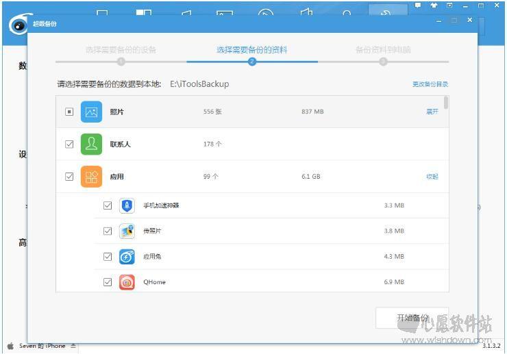 iTools3官方下载v3.4.4.0 中文版_wishdown.com