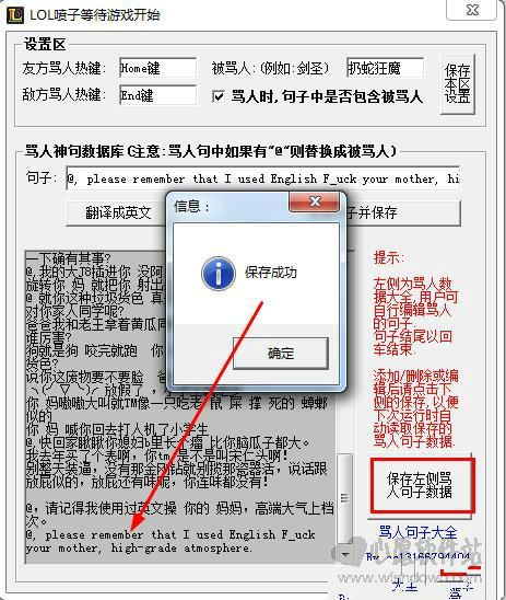 LOL喷子V2.1最新版_wishdown.com