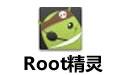 root精灵电脑版 v3.2.0 PC版