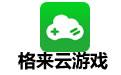 格来云游戏 V02.13.2017 绿色版