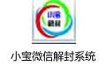 小宝微信解封系统 V6.5.1.2最新版