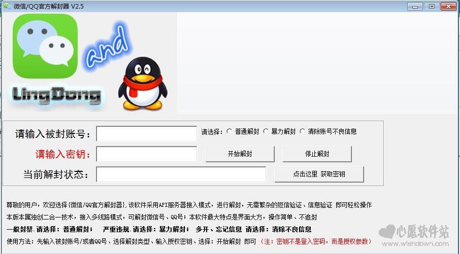 灵动微信解封器V2.6绿色版_wishdown.com
