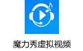 魔力秀虚拟视频 V1.1.61213官方版