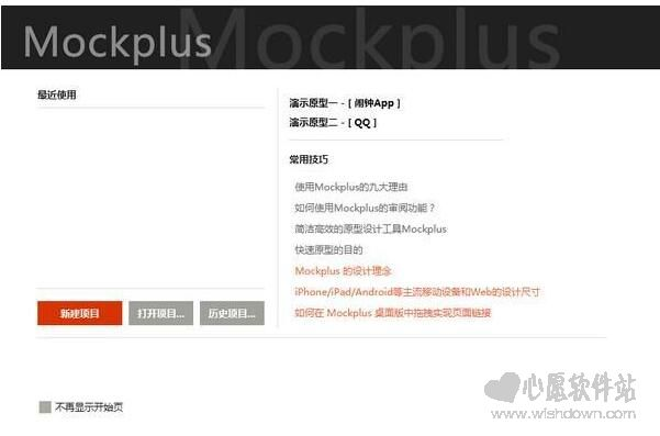 Mockplus(原型图设计工具) v3.4.1.0 官网版