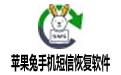 苹果兔手机短信恢复软件 v3.7 官方版