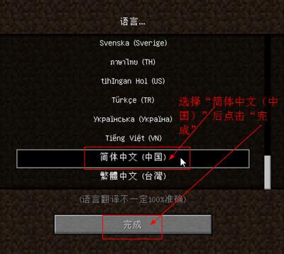 网易代理我的世界1.7.2中文版_wishdown.com