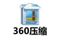 360压缩解压缩软件 v4.0.0.1100正式版