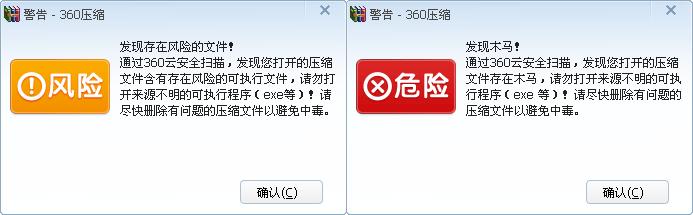 360压缩解压缩软件v4.0.0.1100正式版_wishdown.com