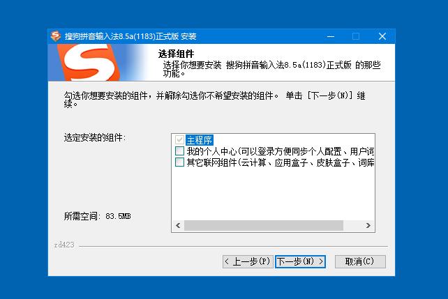 搜狗�入法去�V告版v8.9a 去�V告精���化版本_www.xfawco.com.cn