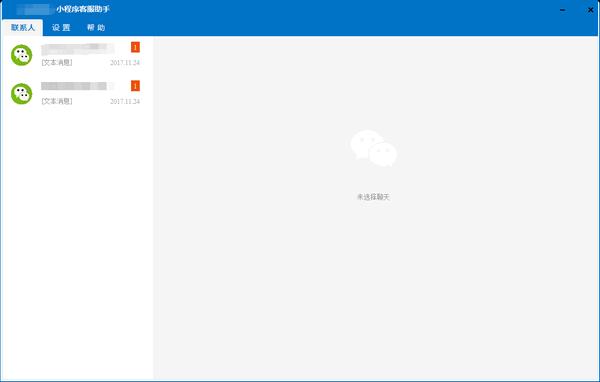 小程序客服助手桌面版 v1.0.2.1官方版