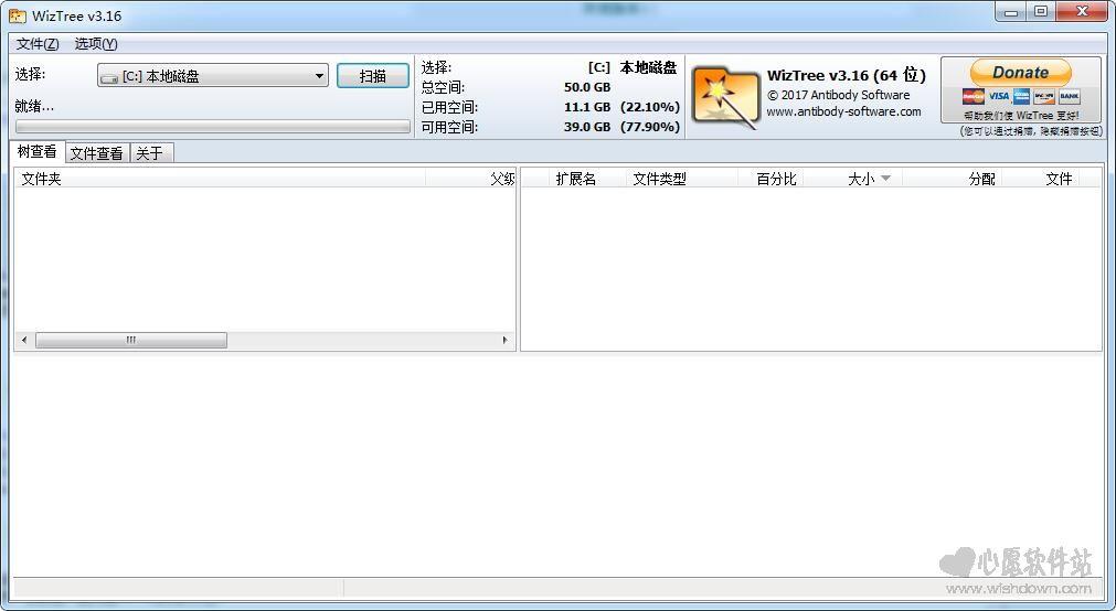 WizTree(大文件查找管理软件) v3.26 绿色版