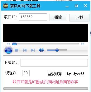 清风DJ网下载工具 3.5.0官方版