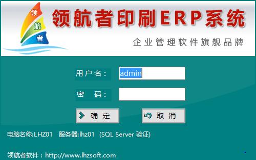 领航者印刷ERP系统 v8官方版