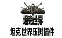 坦克世界压树插件 9.17.1有声盒子版
