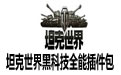 坦克世界黑科技全能插件包