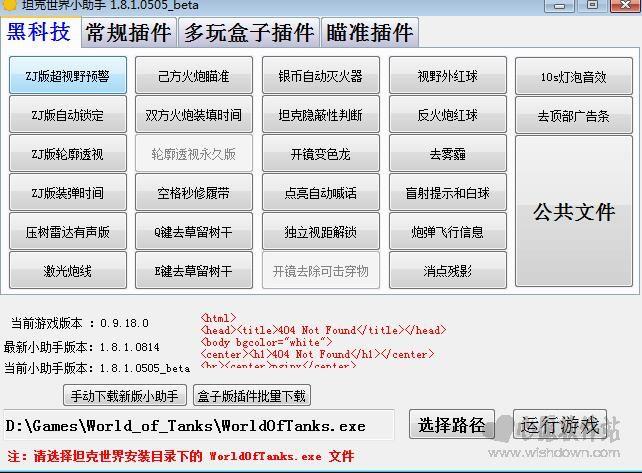 坦克世界辅助作弊插件 1.8.5.6 绿色免费版