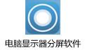 电脑显示器分屏软件 v1.2.0.2官方最新版