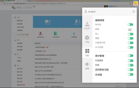 微小宝浏览器插件 4.3最新官方版