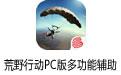荒野行动PC版多功能辅助 最新可用版