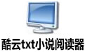 txt小说阅读器(TxtReader) v3.0绿色版