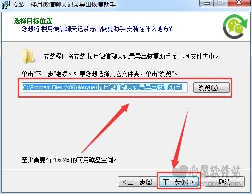 楼月微信聊天记录导出恢复助手v4.72 免费版_wishdown.com