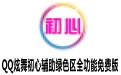 QQ炫舞初心辅助绿色区全功能免费版 V2.21