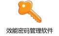 效能密码管理软件 v5.50.535官方版