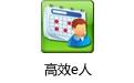 高效e人(信息软件) v5.50.0.533官方版