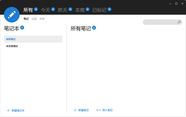 Knowte 【工作笔记软件】v1.1.4.497官方版