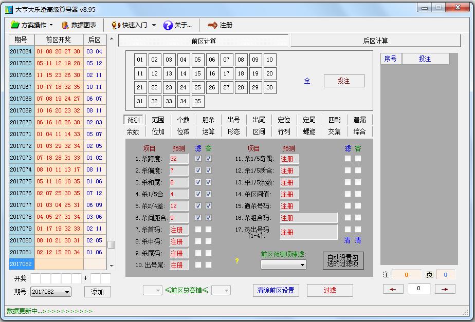 大亨大乐透高级算号器 V8.95