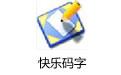 快乐码字(专业写小说工具) v4.7.0最新官方版