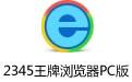 2345王牌瀏覽器PC版 v9.5.0官方版