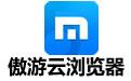 傲游云浏览器 V 5.2.1.1000 官方安装版
