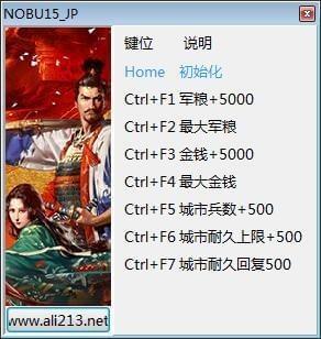 信长之野望大志七项修改器_wishdown.com