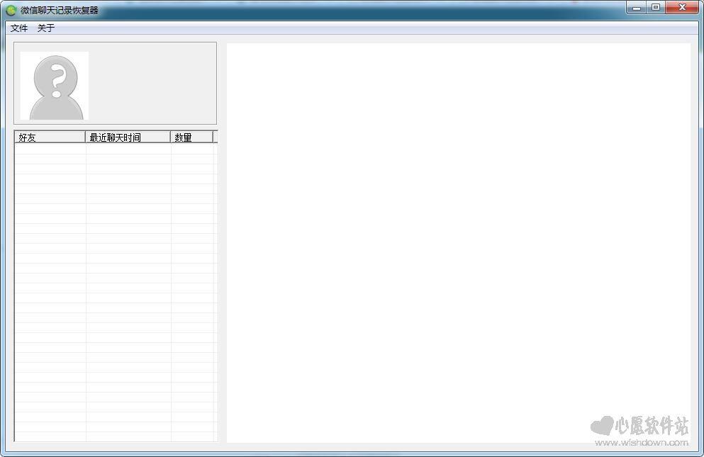 微信聊天记录恢复器 v4.72 官方版