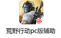 荒野行动pc版辅助 v1.0.3正式版
