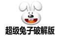 超级兔子破解版 v4.1